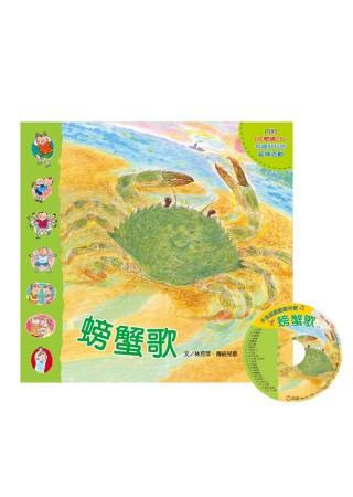 手指遊戲動動兒歌-螃蟹歌(1書+1CD)