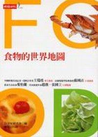 食物的世界地圖