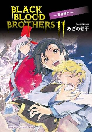 BLACK BLOOD BROTHERS 11 —賢者轉生— (完)