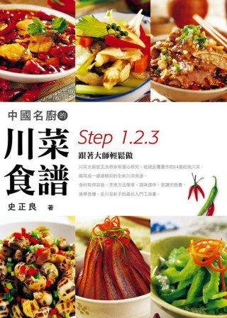 中國名廚的川菜食譜:Step 1、2、3跟著大師輕鬆做