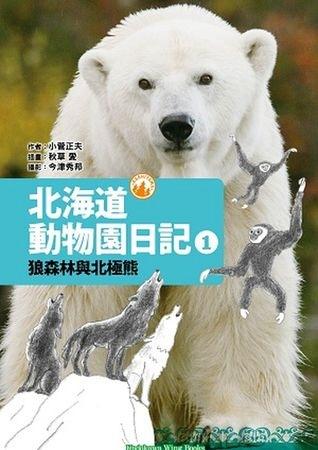 北海道動物園日記 1 狼森林與北極熊