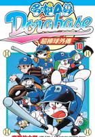 哆啦A夢超棒球外傳 10