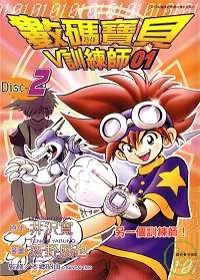 數碼寶貝V訓練師(1)DISC 2