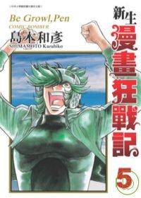 新生漫畫狂戰記 5