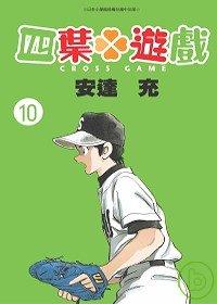 四葉遊戲10