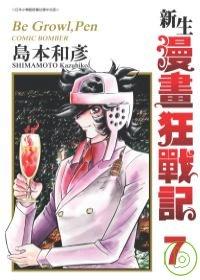 新生漫畫狂戰記7