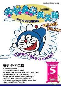 哆啦A夢英文版5