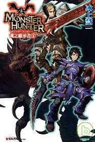 魔物獵人:魂之繼承者3