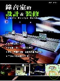 錄音室的設計與裝修