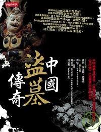 中國盜墓傳奇