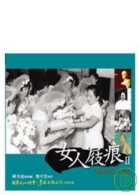 女人屐痕2:台灣女性文化地標
