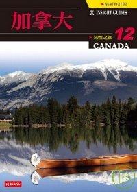 知性之旅12--加拿大