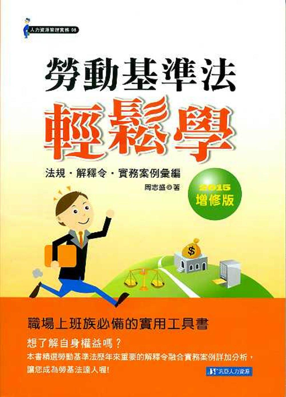 勞動基準法輕鬆學《法規.解釋令.實務案例彙編》(2015年增修版)