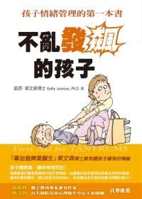 不亂發飆的孩子:孩子情緒管理的第一本書