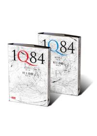1Q84(BOOK1+BOOK2一套兩冊不分售)【精裝限量版】