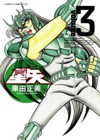 聖鬥士星矢完全版 3