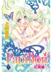 Papillon-花與蝶 7