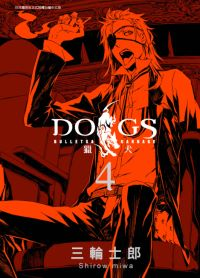 DOGS獵犬BULLETS&CARNAGE 4