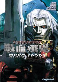 吸血殲鬼 VJEDOGONIA Series2 MOON TEARS (完)
