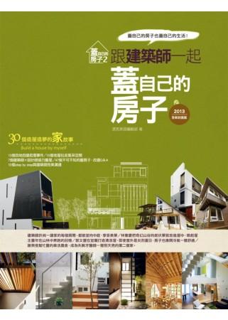 蓋自己的房子 2:跟建築師一起蓋自己的房子(2013全新封面版)