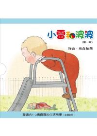 小雷和波波生活故事 第一輯(附DVD)