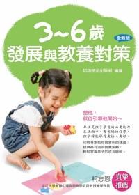 3-6歲發展與教養對策(全新版)