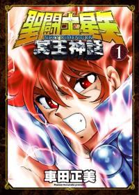聖鬥士星矢 NEXT DIMENSION 冥王神話 1