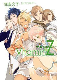 VitaminZ 天之章
