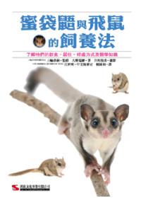 蜜袋鼯與飛鼠的飼養法