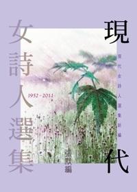 現代女詩人選集 (1952 ~ 2011)