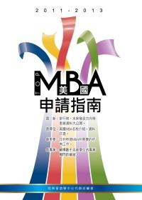 2011-2013 美國TOP MBA申請指南