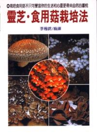 靈芝食用菇栽培法
