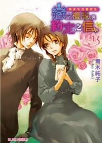 維多利亞薔薇色 vol.13 戀之禮服與約定之信