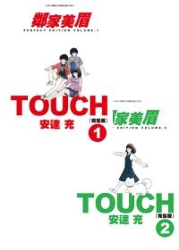 TOUCH鄰家美眉完全版(01)+(02)