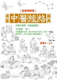 漫畫中醫經絡圖典<全新增修版>
