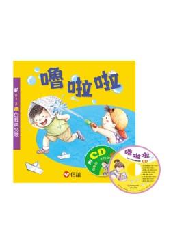 嚕啦啦:給0~3歲的經典兒歌(附光碟)