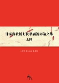 甘添貴教授七秩華誕祝壽論文集(上冊)
