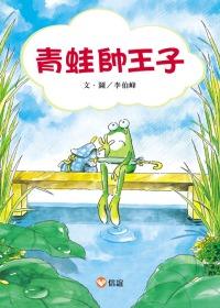 青蛙帥王子