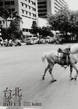 台北謠言 TAIPEI RUMOR  1975-1988