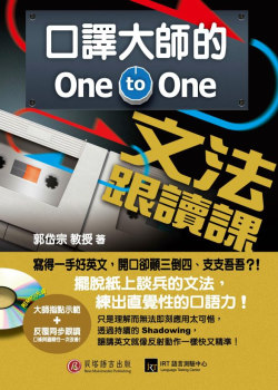 口譯大師的One-to-One文法跟讀課:讓講英文就像反射動作一樣快又精準!(附1書+1MP3)