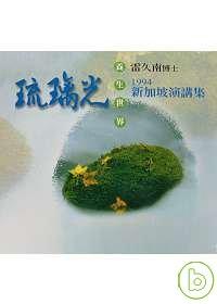 雷久南博士新加坡最新演講集─您可以選擇健康快樂(CD10片)