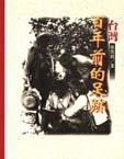 臺灣百年前的足跡