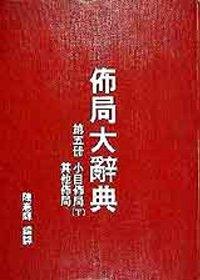 佈局大辭典(第五冊)