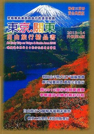 東京關東.自由旅行精品書2013升級第4版