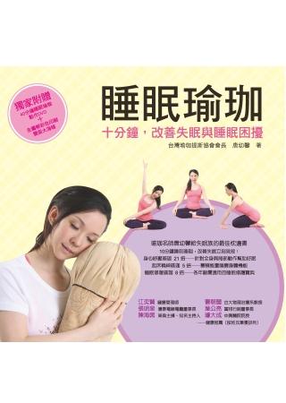 睡眠瑜珈:十分鐘,改善失眠與睡眠困擾(附DVD)