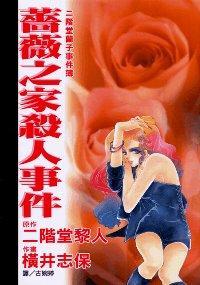 薔薇之家殺人事件(全1冊)