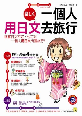一個人用日文去旅行(附贈一個人用日文去旅行隨身版+MP3+防水書套)