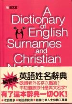 英語姓名辭典