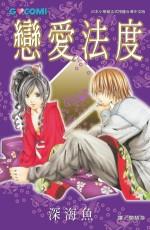 戀愛法度(全1冊)