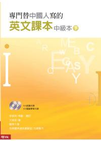 專門替中國人寫的英文課本中級本(下冊)(附光碟)(新版)